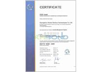 鑫华良ISO/TS认证
