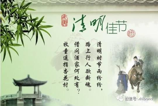 鑫华良科技—2018年清明节放假通知