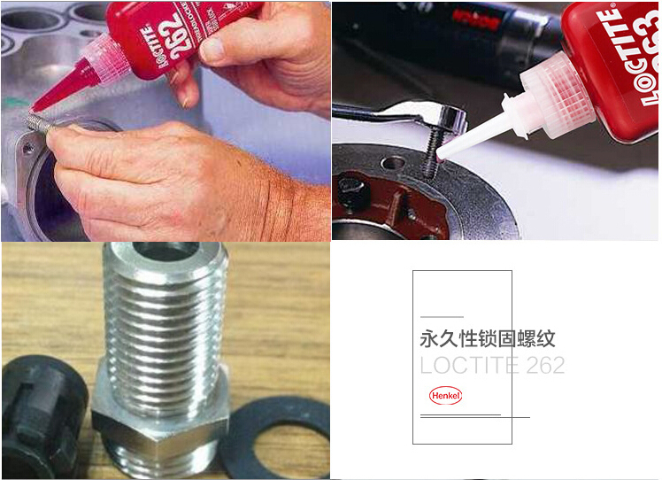 乐泰螺纹锁固胶应用